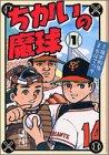 ちかいの魔球 (1) (講談社漫画文庫)