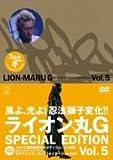 ライオン丸G vol.5 (特装版) [DVD]
