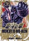 北斗の拳―完全版 (10) (BIG COMICS SPECIAL)