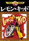 レモン・キッド / 手塚 治虫 のシリーズ情報を見る
