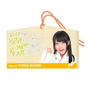 SKE48 2013年1月度個別グッズ「メンバーコメント入り絵馬」【木﨑ゆりあ】