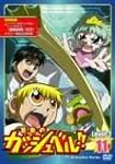 金色のガッシュベル!! Level-2 11 [DVD]