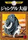 ジャングル大帝(2) (手塚治虫漫画全集 (2))