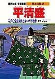 平清盛―平氏の全盛期をきずいた政治家 (学習漫画 日本の伝記)