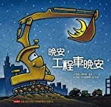 Goodnight, Goodnight, Construction Site(chinese Edition)(wan An, Gong Cheng Che Wan An)