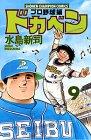 ドカベン (プロ野球編9) (少年チャンピオン・コミックス)
