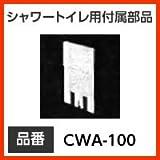 INAX イナックス LIXIL・リクシル トイレ シャワートイレ用付属部品 リモコン取付プレート 【CWA-100】 リモコン取付プレート 290×185×12mm ねじピッチ:100mm ホワイトのみ