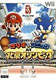 マリオ&ソニックAT北京オリンピック―任天堂公式ガイドブック Wii版 (ワンダーライフスペシャル Wii任天堂公式ガイドブック)