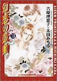 幻惑の鼓動 13 (キャラコミックス)