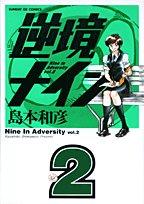 島本和彦『逆境ナイン』(2巻)