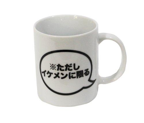 ネットスラング マグカップ ※ただし イケメンに限る (陶器製) 2799-500A