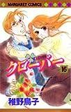 クローバー (16) (マーガレットコミックス (3768))