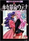 少女革命ウテナ 5 (フラワーコミックス アニメ版 ヴィジュアル・ストーリー・ブック)