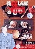 美味しんぼア・ラ・カルト 20 (20) (ビッグコミックススペシャル)