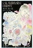 いま、危険な愛に目覚めて  / 栗本 薫 のシリーズ情報を見る
