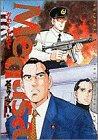 メドゥーサ 11 祝田橋交差点 (ビッグコミックス)
