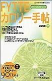 FYTTEカロリー手帖 (2005年版) (Gakken hit mook—FYTTEの本)