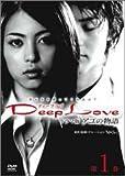 Deep Love?アユの物語?