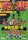 家康 2(春雷秋霜の章) (プラチナコミックス)