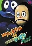 忍者ハットリ君+忍者怪獣ジッポウ VOL.3<完> [DVD]