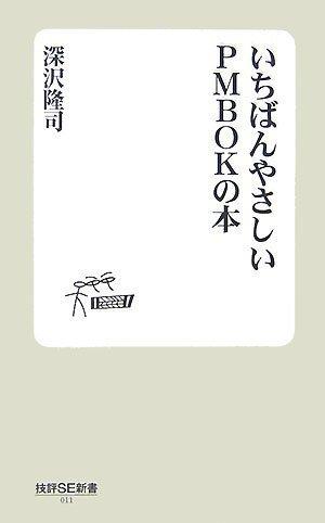 いちばんやさしいPMBOKの本