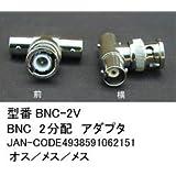 BNC2分配アダプタ オス/メス/メス