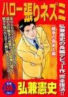 ハロー張りネズミ 戦争の傷あと編 (プラチナコミックス)