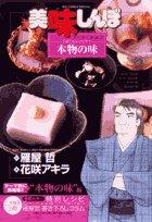 美味しんぼア・ラ・カルト 24 手間ひまかける尊さ!本物の味 (ビッグコミックススペシャル)