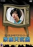 家族天気図 [DVD]