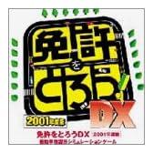 免許をとろう DX 2001年度版 単体