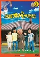 沖縄オバァ烈伝 3 [DVD]