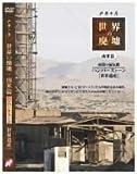戸井十月Presents<世界の廃墟 南米篇>「砂漠の蜃気楼 ハンバーストーン」[DVD]