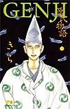 Genji 4―源氏物語 (クイーンズコミックス)