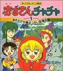 赤ずきんチャチャ 1 おさわがせ魔法つかい登場の巻 (オリジナルアニメ絵本)
