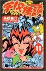 学校怪談 11 (少年チャンピオン・コミックス)