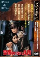 あの頃映画 「皇帝のいない八月」 [DVD]