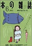 本の雑誌 (2005-6) 雨もり金だらい号 No.264