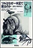 ツルはなぜ一本足で眠るのか―適応の動物誌