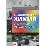 Analytical Chemistry. Chemical methods of analysis Textbook / Analiticheskaya khimiya. Khimicheskie metody analiza...