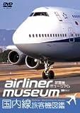 旅客機ミュージアム/国内線旅客機図鑑 [DVD]