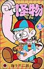 怪物くん 1 (てんとう虫コミックス 421)