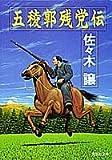 五稜郭残党伝 (集英社文庫)