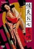 情炎お七恋唄 [DVD]