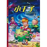img - for Little Prince(Chinese Edition) book / textbook / text book