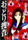 おっとり捜査 (3) (ヤングジャンプ・コミックス)
