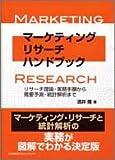 マーケティングリサーチハンドブック—リサーチ理論・実務手順から需要予測・統計解析まで
