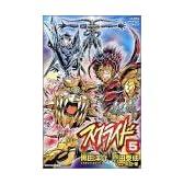 スクライド 第5巻 (少年チャンピオン・コミックス)
