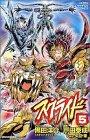 スクライド 5 (少年チャンピオン・コミックス)