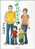 よにんぐらし 1 (1) (バンブー・コミックス)