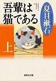吾輩は猫である〈上〉 (集英社文庫)